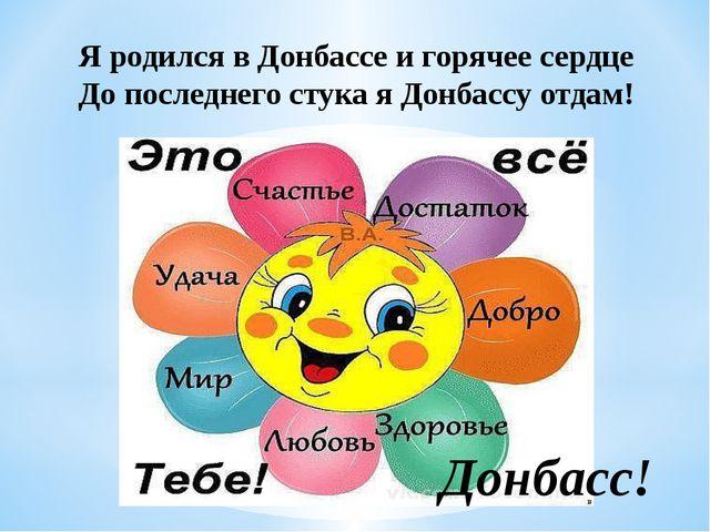 Я родился в Донбассе и горячее сердце До последнего стука я Донбассу отдам! Д...