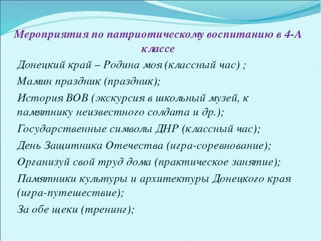Мероприятия по патриотическому воспитанию в 4-А классе Донецкий край – Родина...