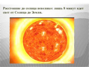 Расстояние до солнца невелико: лишь 8 минут идет свет от Солнца до Земли.