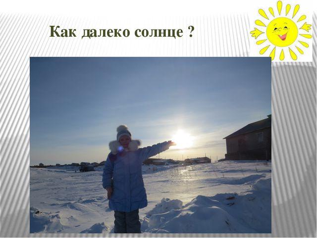 Как далеко солнце ?