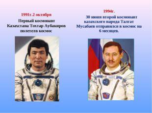 1991г.2 октября Первый космонавт Казахстана Тохтар Аубакиров полетелв космос