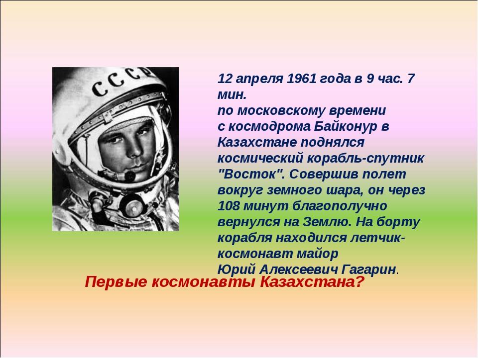 12 апреля 1961 года в 9 час. 7 мин. по московскому времени с космодрома Байко...