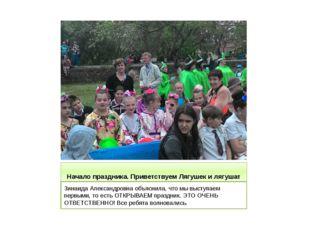 Начало праздника. Приветствуем Лягушек и лягушат Зинаида Александровна объясн
