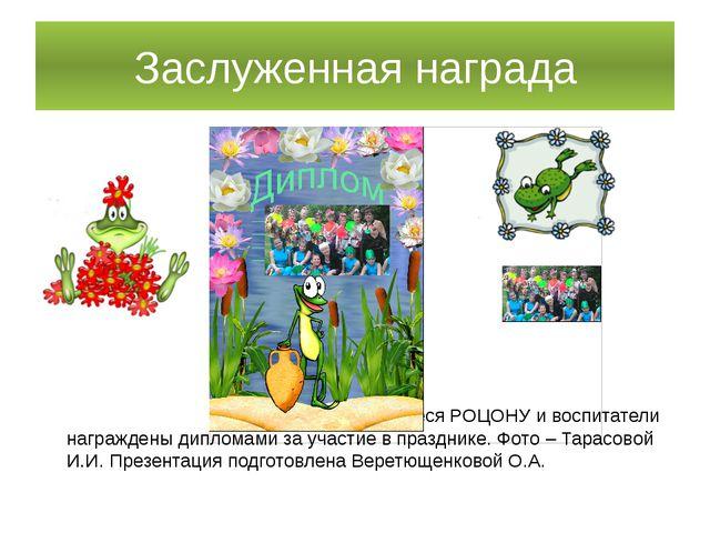 Заслуженная награда   Учащиеся РОЦОНУ и воспитатели награждены дипломами...