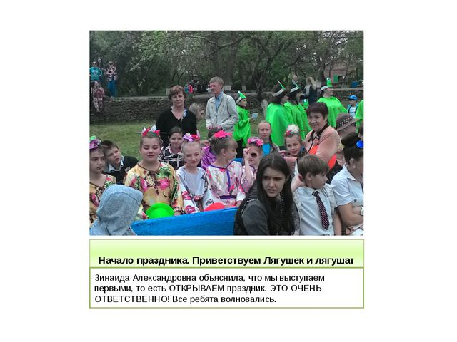 Начало праздника. Приветствуем Лягушек и лягушат Зинаида Александровна объясн...