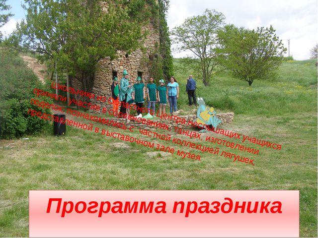 Программа праздника Школьники из Областного Центра неслышащих учащихся приня...