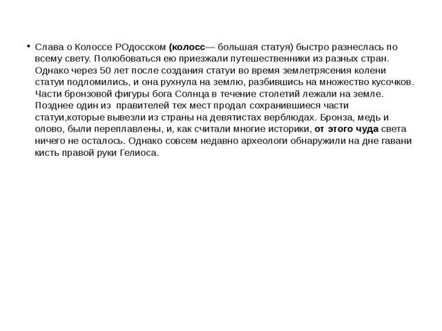 Слава о Колоссе РОдосском (колосс— большая статуя) быстро разнеслась по всем...