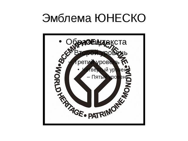 Эмблема ЮНЕСКО