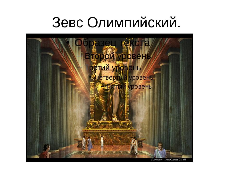 Зевс Олимпийский.