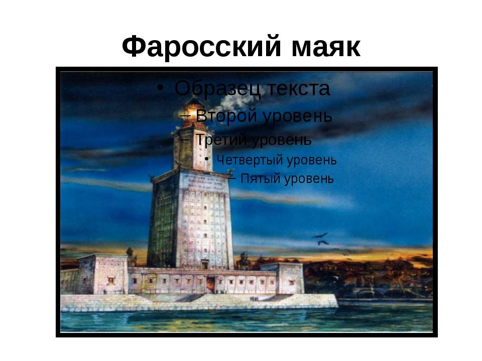 Фаросский маяк