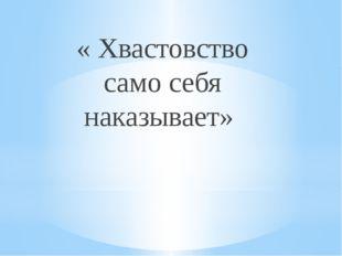 « Хвастовство само себя наказывает»