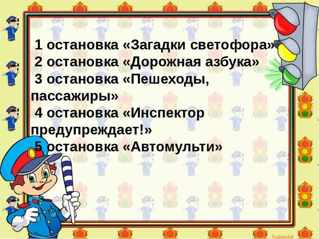 1 остановка «Загадки светофора» 2 остановка «Дорожная азбука» 3 остановка «П...