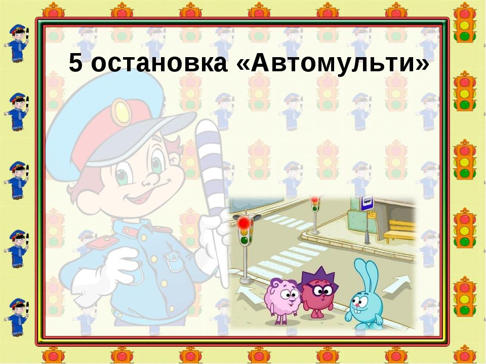 5 остановка «Автомульти»