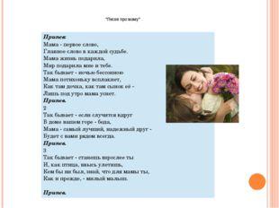 """""""Песня про маму"""" Припев: Мама - первое слово, Главное слово в каждой судьб"""