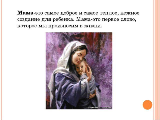 Мама-это самое доброе и самое теплое, нежное создание для ребенка. Мама-это п...