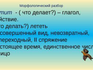 Летит - ( что делает?) – глагол, действие. (Что делать?) лететь Несовершенный