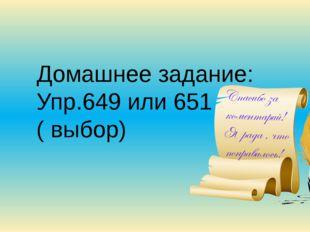 Домашнее задание: Упр.649 или 651 ( выбор)