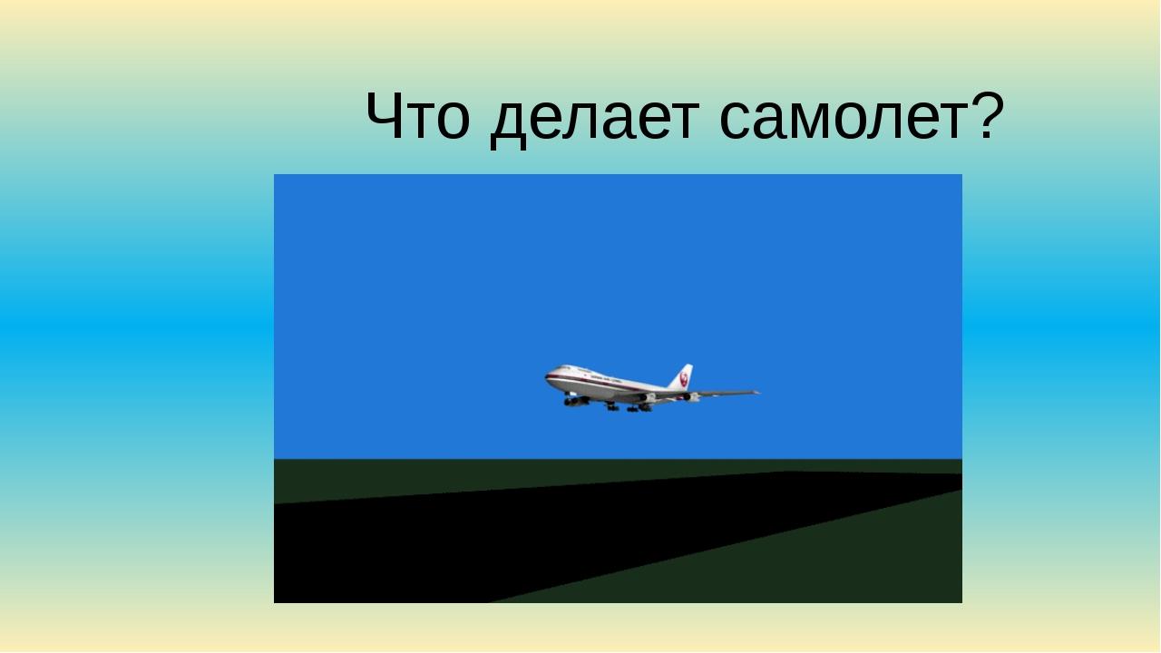 Что делает самолет?