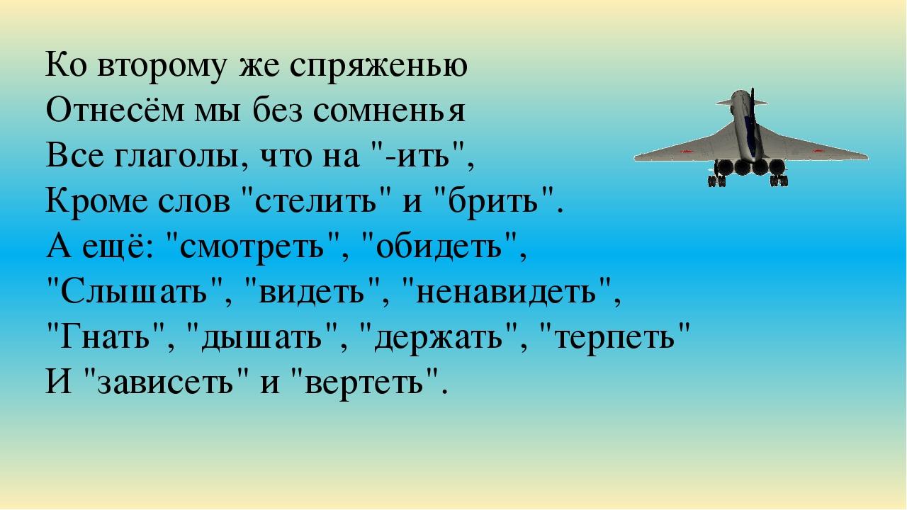 """Ко второму же спряженью Отнесём мы без сомненья Все глаголы, что на """"-ить"""", К..."""