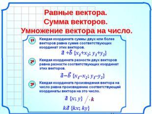 О 1 x Равные вектора. Сумма векторов. Умножение вектора на число. P i j «Гео