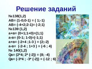 Решение заданий №138(1,2) АВ= (1-0;0-1) = ( 1;-1) АВ= (-4+2;2-1)= (-2;1) №13