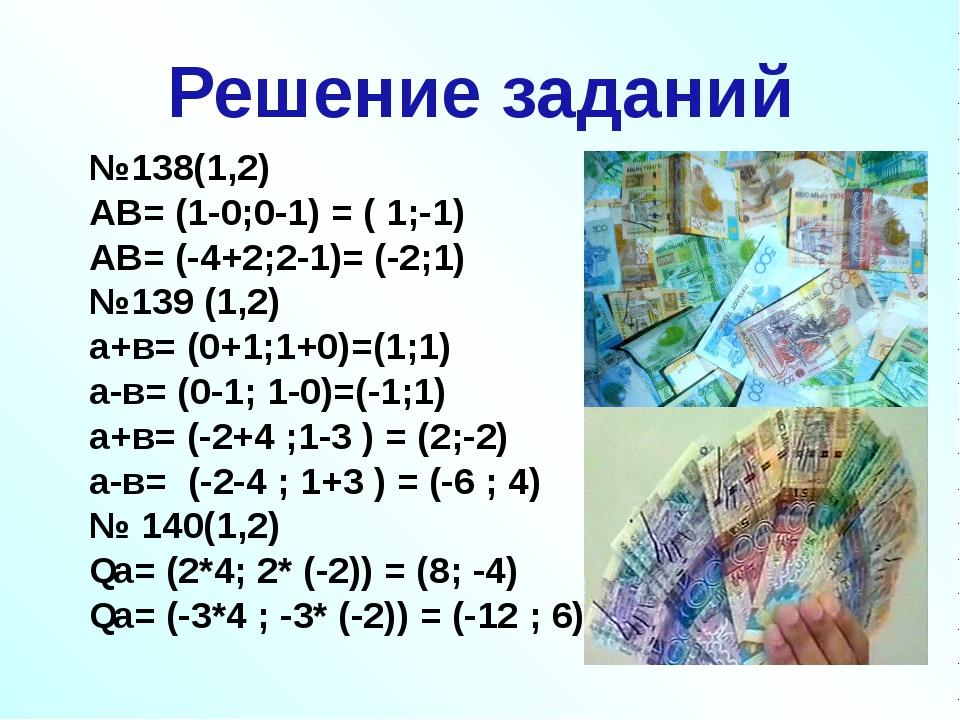 Решение заданий №138(1,2) АВ= (1-0;0-1) = ( 1;-1) АВ= (-4+2;2-1)= (-2;1) №13...