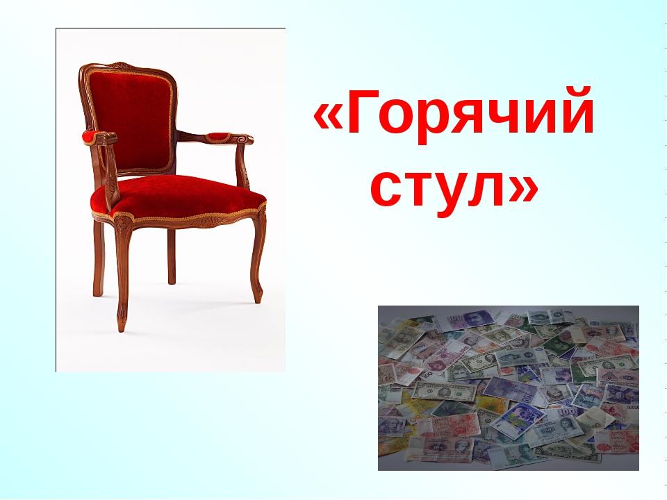 «Горячий стул»