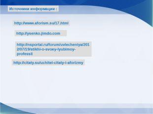 http://ysenko.jimdo.соm http://nsportal.ru/forum/uvlecheniya/2012/07/19/stikh