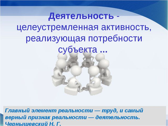 Деятельность - целеустремленная активность, реализующая потребности субъекта...