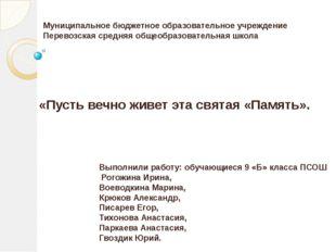 Муниципальное бюджетное образовательное учреждение Перевозская средняя общеоб