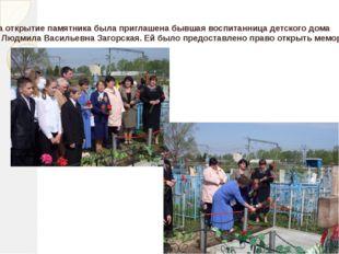На открытие памятника была приглашена бывшая воспитанница детского дома №39