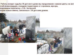 Работы вокруг судьбы 39 детского дома мы продолжаем: сажаем цветы на могиле