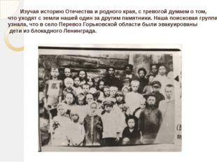 Изучая историю Отечества и родного края, с тревогой думаем о том, что уходят