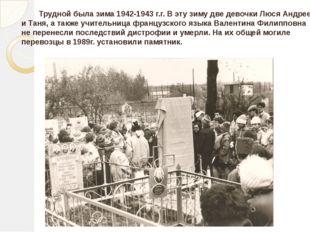 Трудной была зима 1942-1943 г.г. В эту зиму две девочки Люся Андреева и Таня