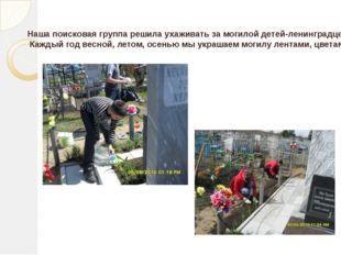 Наша поисковая группа решила ухаживать за могилой детей-ленинградцев. Каждый