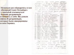 Несколько раз обращались в газету «Вечерний Санкт-Петербург» с просьбой откл
