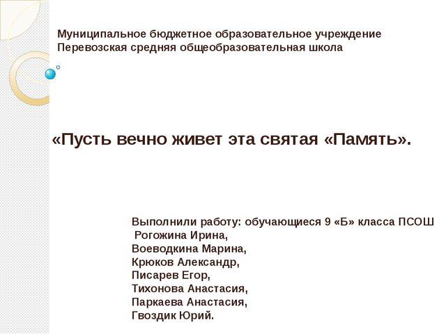 Муниципальное бюджетное образовательное учреждение Перевозская средняя общеоб...