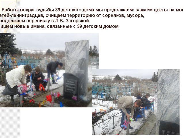 Работы вокруг судьбы 39 детского дома мы продолжаем: сажаем цветы на могиле...