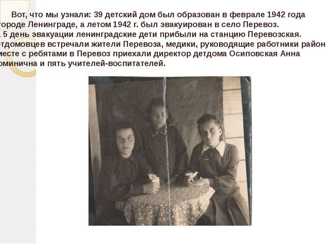 Вот, что мы узнали: 39 детский дом был образован в феврале 1942 года в город...