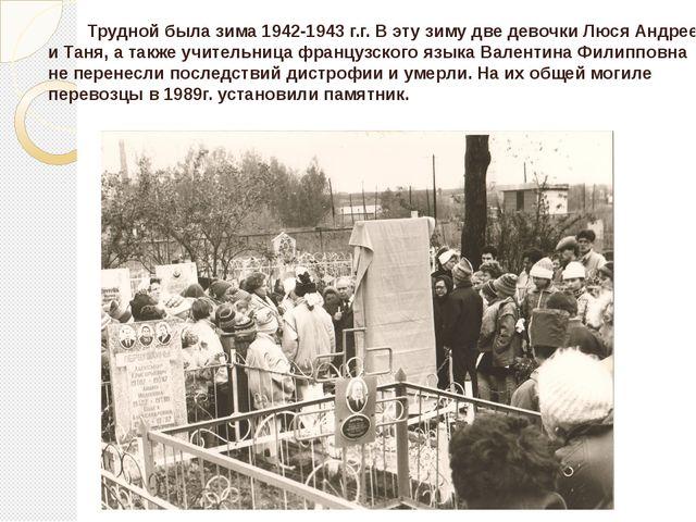 Трудной была зима 1942-1943 г.г. В эту зиму две девочки Люся Андреева и Таня...