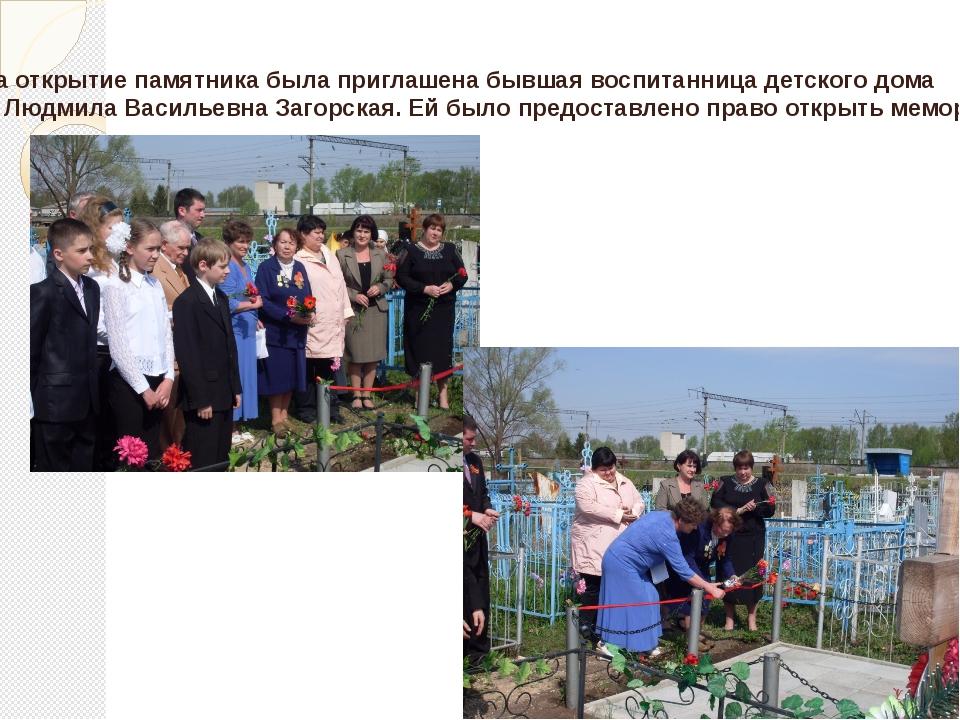 На открытие памятника была приглашена бывшая воспитанница детского дома №39...
