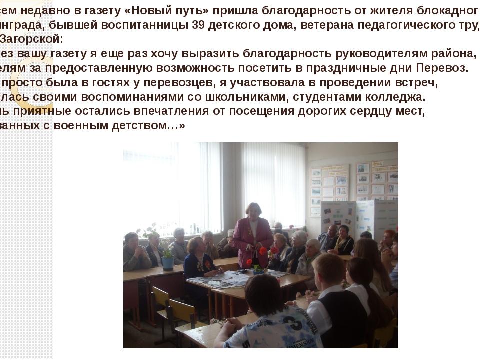 Совсем недавно в газету «Новый путь» пришла благодарность от жителя блокадног...