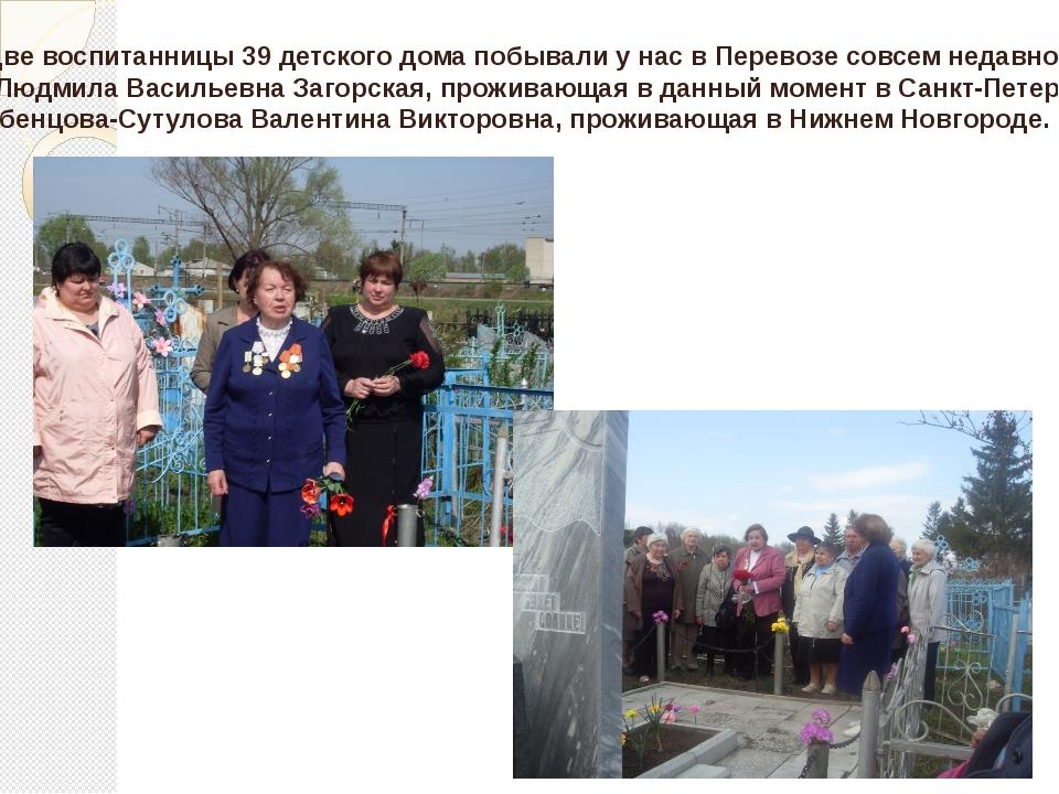Две воспитанницы 39 детского дома побывали у нас в Перевозе совсем недавно....