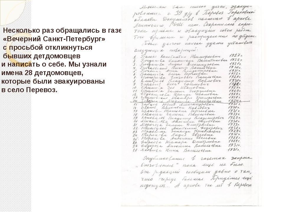 Несколько раз обращались в газету «Вечерний Санкт-Петербург» с просьбой откл...