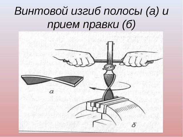 Винтовой изгиб полосы (а) и прием правки (б)