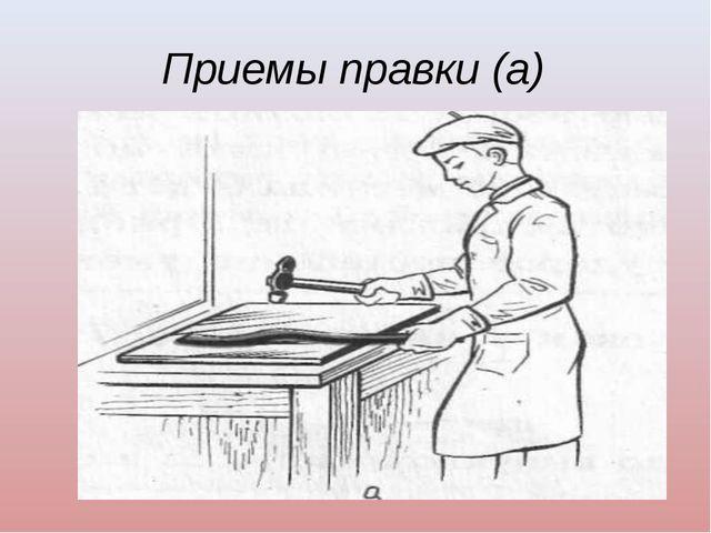Приемы правки (а)