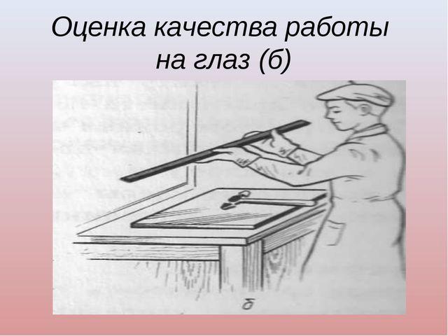 Оценка качества работы на глаз (б)