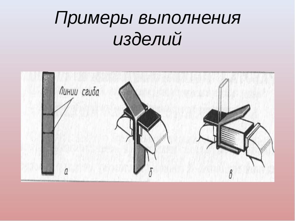 Примеры выполнения изделий