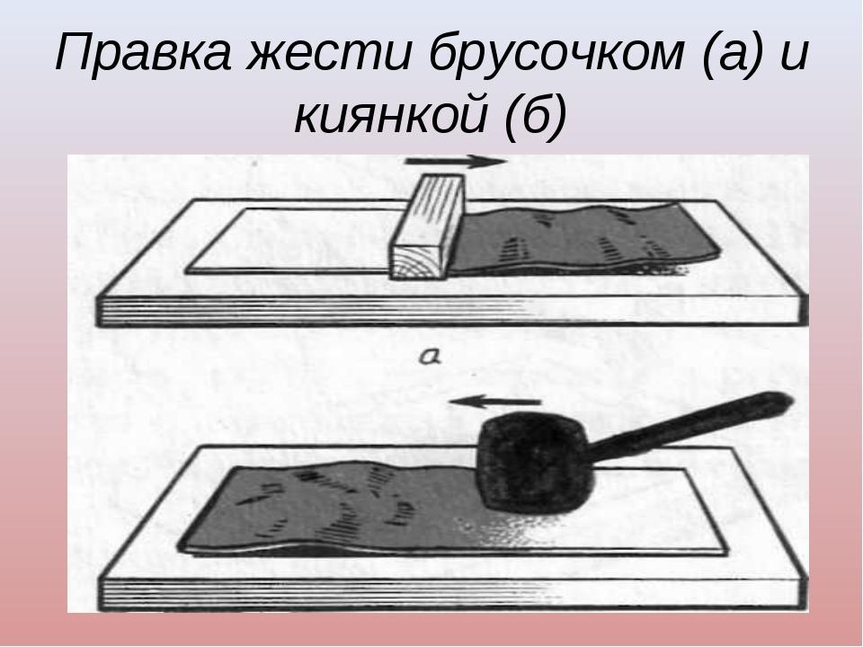Правка жести брусочком (а) и киянкой (б)