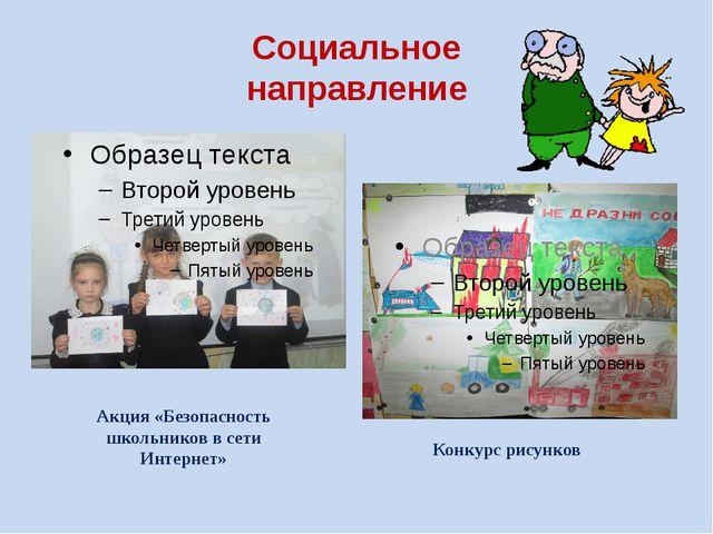 Социальное направление Конкурс рисунков Акция «Безопасность школьников в сети...